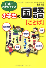 日本一わかりやすい小学生の国語[ことば]