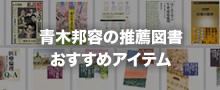 青木邦容の推薦図書・アイテム