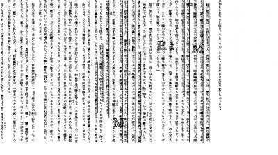伊藤桂一「三変+R」2