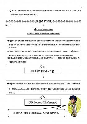 2014新版小説OUTLINE_ページ_2
