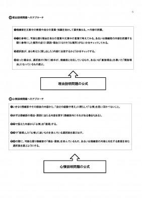 2014新版小説OUTLINE_ページ_6
