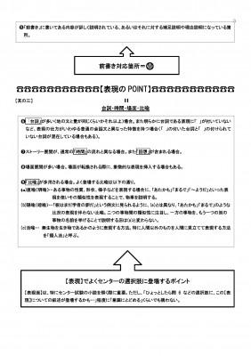 2014新版小説OUTLINE_ページ_3
