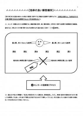 2014新版小説OUTLINE_ページ_4