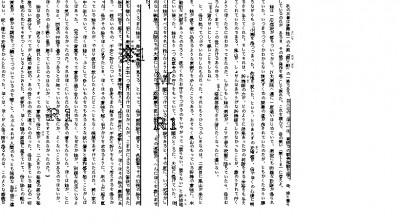 伊藤桂一「三変+R」