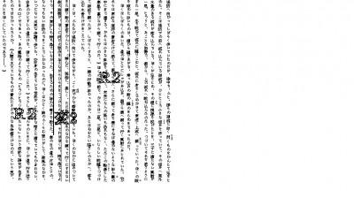 伊藤桂一「三変+R」3