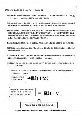 2014新版小説OUTLINE_ページ_9