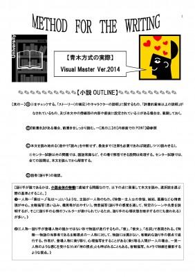 2014新版小説OUTLINE_ページ_1