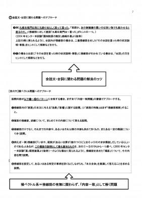 2014新版小説OUTLINE_ページ_7
