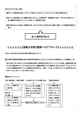 2014新版小説OUTLINE_ページ_8