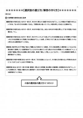 2014新版小説OUTLINE_ページ_5