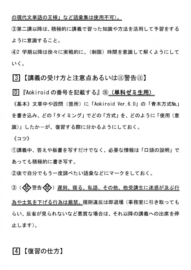 2015第1学期現代文これだけやらないと(HP用)_ページ_3