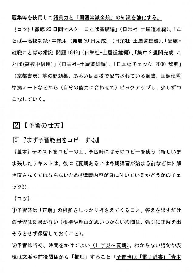 2015第1学期現代文これだけやらないと(HP用)_ページ_2