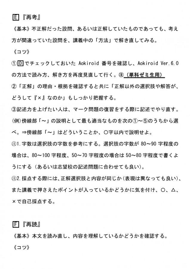 2015第1学期現代文これだけやらないと(HP用)_ページ_4