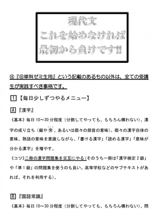 2015第1学期現代文これだけやらないと(HP用)_ページ_1