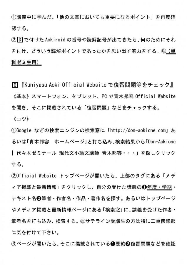 2015第1学期現代文これだけやらないと(HP用)_ページ_5