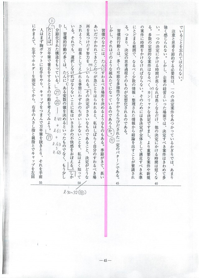 2015夏期基礎→標準塩沢由典_ページ_3