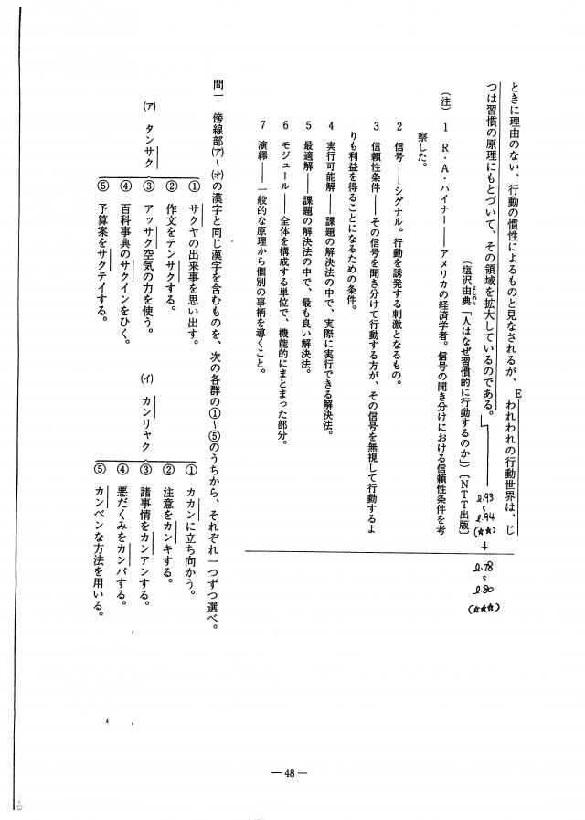 2015夏期基礎→標準塩沢由典_ページ_6