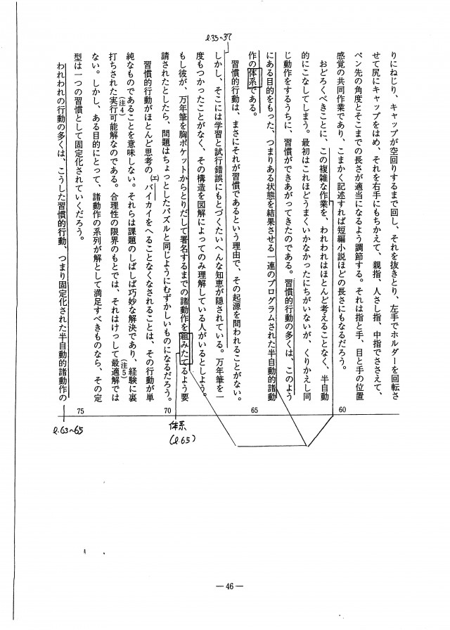 2015夏期基礎→標準塩沢由典_ページ_4