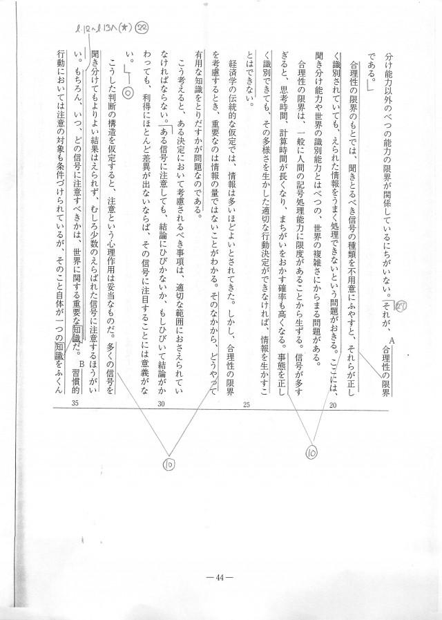 2015夏期基礎→標準塩沢由典_ページ_2