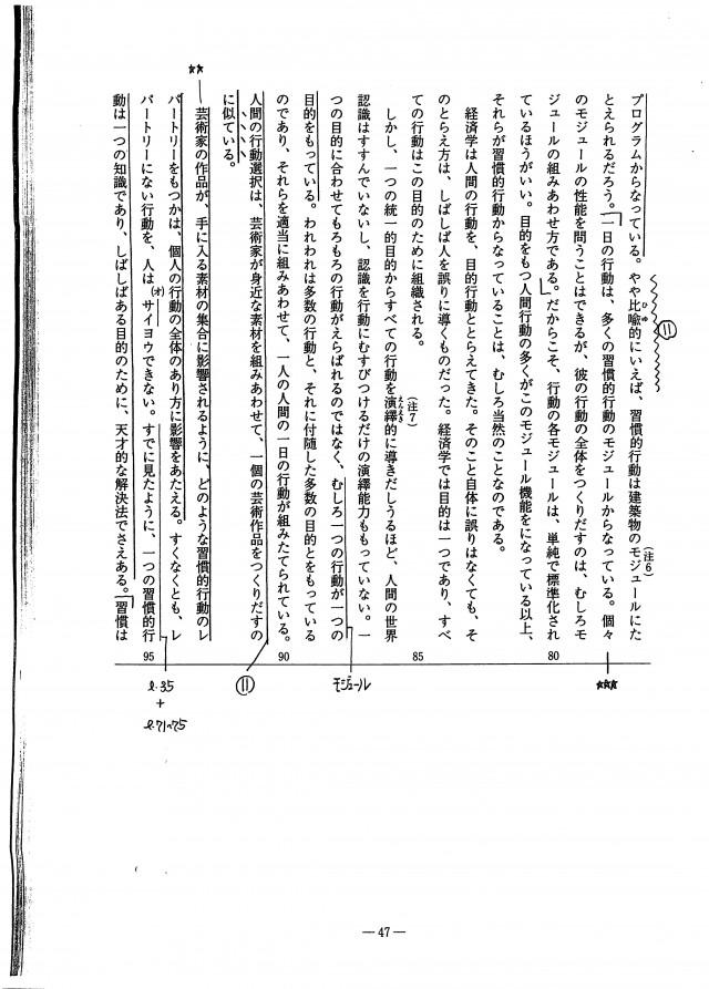2015夏期基礎→標準塩沢由典_ページ_5