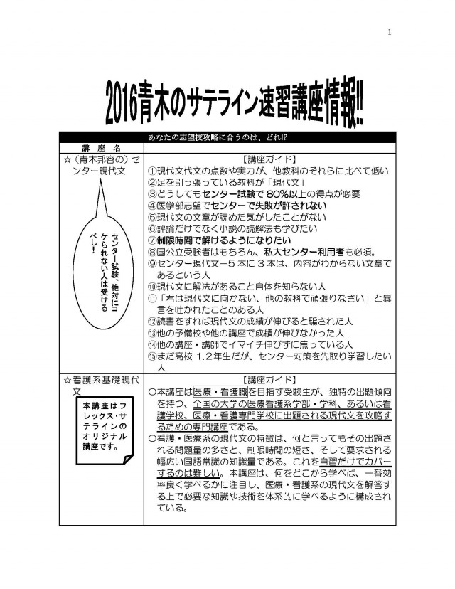 センター国語青木担当講座とメディア夏期配布版_ページ_1