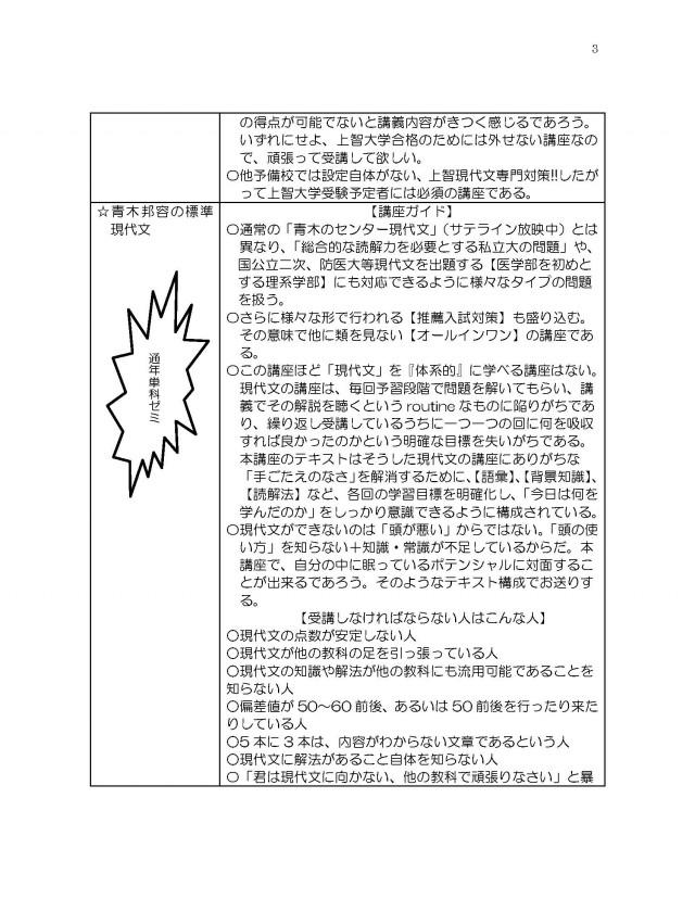 センター国語青木担当講座とメディア夏期配布版_ページ_3