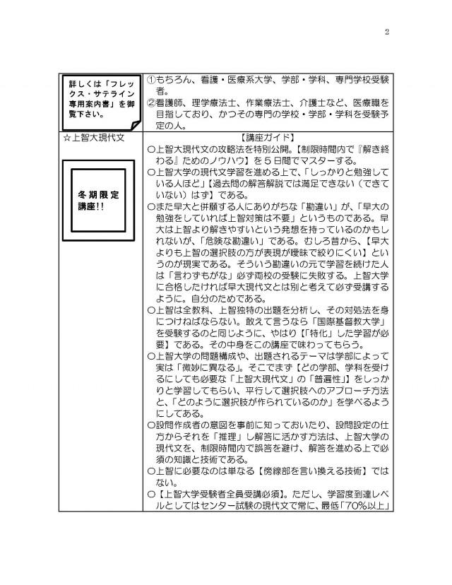 センター国語青木担当講座とメディア夏期配布版_ページ_2