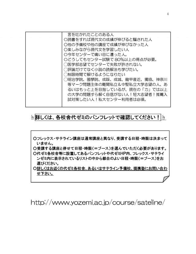 センター国語青木担当講座とメディア夏期配布版_ページ_4