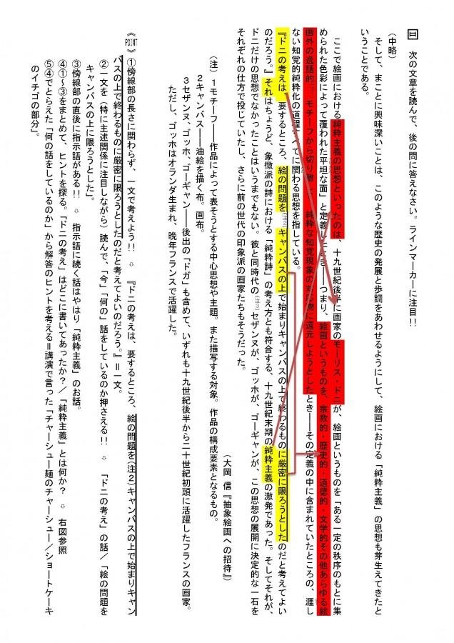 2月19日英智学館様向けセミナー宿題解答解説_ページ_1