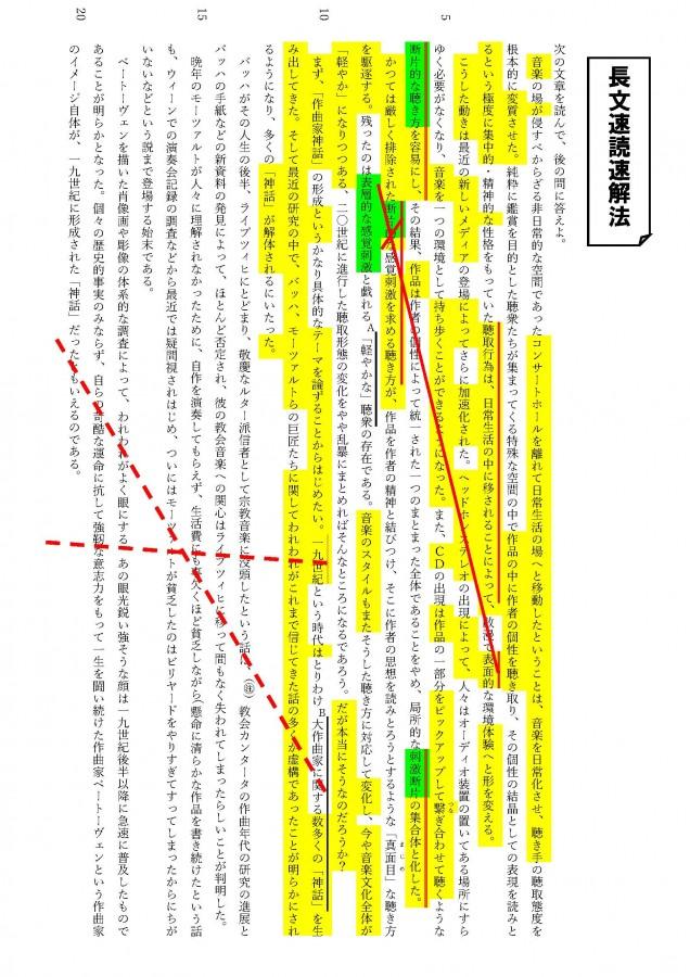 2018年9月北陸学院様原稿2補足解説イメージチャート_ページ_1
