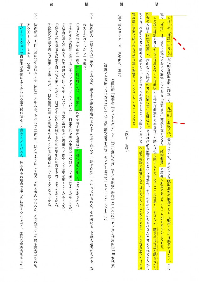 2018年9月北陸学院様原稿2補足解説イメージチャート_ページ_2